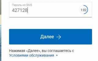 Почта банк онлайн — личный кабинет