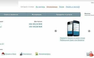 Альфа банк Бизнес Онлайн: вход в личный кабинет