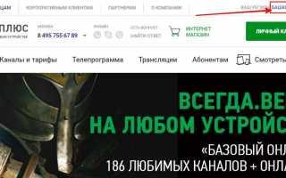 Вход в личный кабинет абонента НТВ на официальном сайте