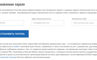 Настройка личного кабинета на сайте МНС