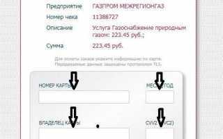 Личный кабинет Курган Газпром межрегионгаз: вход и регистрация