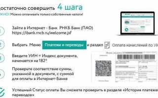 Как зарегистрироваться и войти в личный кабинет банка РНКБ?