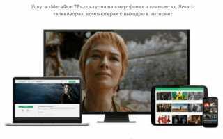 Описание сервиса Мегафон ТВ. Способы отключения подписки.