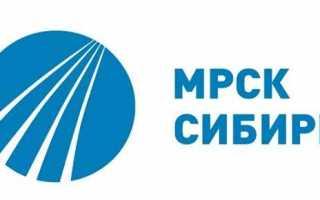 МРСК Сибири – личный кабинет для физических лиц