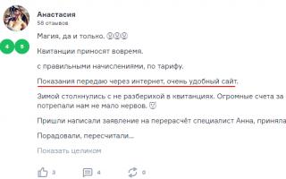 Передать показания Березовский АО «ЭнергосбыТ Плюс»