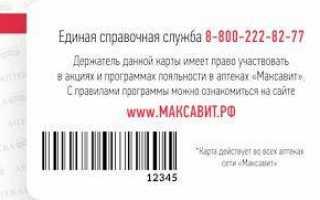 Сеть аптек «Максавит» — доступные препараты с заботой о клиенте