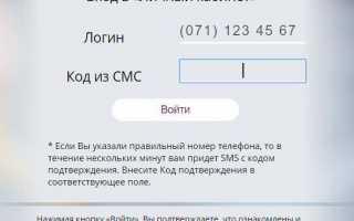 Как зайти в личный кабинет Феникс ДНР