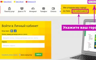 Личный кабинет Дом.ру — российская телекоммуникационная компания