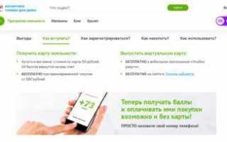 r-ulybka.ru регистрация карты — сеть магазинов «Улыбка радуги»