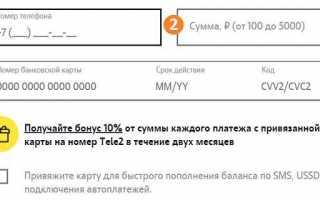 Tele2 в городе Архангельск