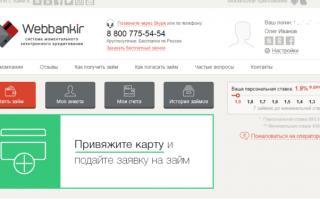 Личный кабинет Веббанкир, онлайн заявка на кредит