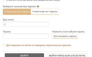 Росгосстрах: порядок регистрации в личном кабинете