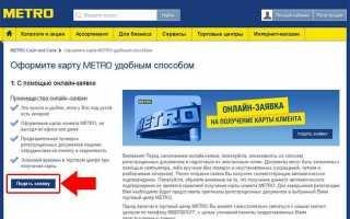 Личный кабинет METRO Cash & Carry — регистрация и возможности