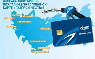 Топливные карты «Газпром нефть»