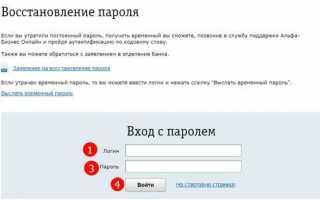 Интернет-банк «Альфа-Бизнес Онлайн» для ИП и юридических лиц