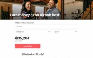 Airbnb — официальный сайт на русском языке