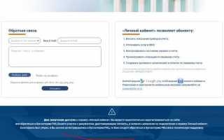 Передать показания счетчиков в Ульяновске через личный кабинет РИЦ