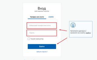 Госуслуги Канск – официальный сайт, регистрация, вход личный кабинет