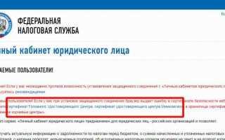 ФНС: Личный кабинет юридического лица