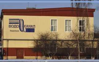 Личный кабинет Подольского водоканала для физических лиц