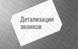 Детализация звонков домашнего и мобильного интернета Ростелеком