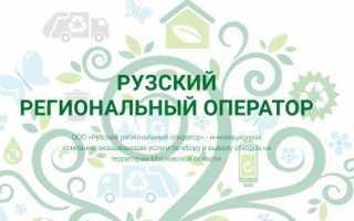 Рузский региональный оператор по вывозу мусора: контакты, официальный сайт