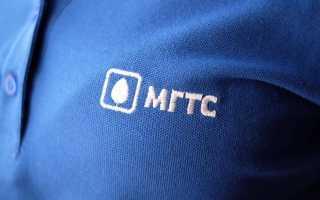 Оплата МГТС через интернет