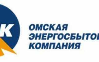 «Омская Энергосбытовая компания» (omesc.ru): передать показания счетчиков
