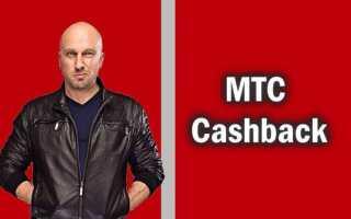 Программа МТС CashBack