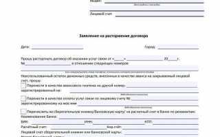 Руководство по расторжению договора с Ростелеком: порядок и образцы документов