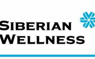 Сибирское здоровье – вход в личный кабинет