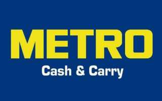 Личный кабинет МЕТРО (METRO Cash and Carry)