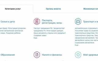 Портал Госуслуги: старая и новая версия сайта