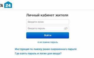 Квартплата 24 Тольятти вход в личный кабинет — отраслевая цифровая платформа для расчётов в сфере ЖКХ