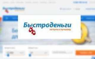 Личный Кабинет «До Зарплаты» — Регистрация и Вход, Онлайн Заявка, Телефон и Адреса Офисов