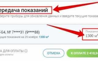 Межрегионгаз г. Пятигорск – вход в личный кабинет