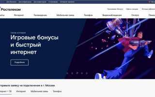 Ростелеком Вологодская область — Личный кабинет