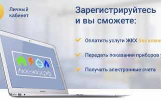 Личный кабинет Мособлеирц Московской области — регистрация, вход, передача показаний счетчиков, оплата