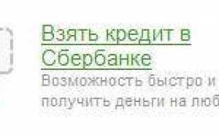 Подача онлайн заявки на кредит в личном кабинете Сбербанка