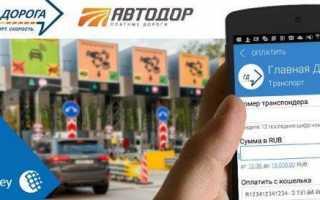 Автодор личный кабинет — онлайн сервис для управления транспондером
