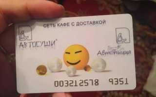 Активировать 💳 карту Автосуши и зарегистрировать на https://bonus.avtosushi.ru