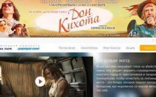 Как зарегистрировать и активировать карту Бонус на сайте kinoteatr.ru