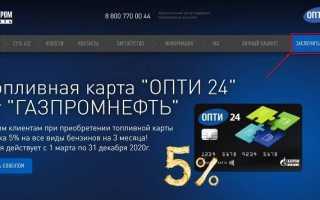 «Газпромнефть»: вход в личный кабинет