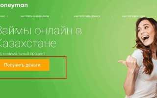 MoneyMan (Монейман кз) — срочные займы в интернете в Казахстане