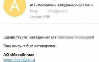 «Мособлгаз» Личный кабинет