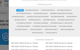 ФСИН Покупка — интернет-магазин по приему заказов для граждан, находящихся в исправительных учреждениях