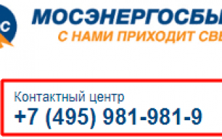 Вход в новый единый личный кабинет ЕЛК ЖКХ от Мосэнергосбыт и МосОблЕИРЦ