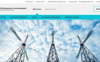Личный кабинет ДТЭК — энергоснабжающая компания ДТЭК Донецкие электросети