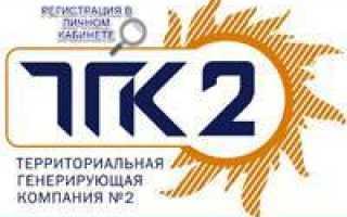 Оплата ПАО «ТГК 2» г. Архангельск: коммунальные платежи