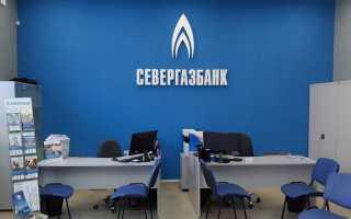 СГБ Онлайн: вход в личный кабинет, регистрация и отзывы о Севергазбанке